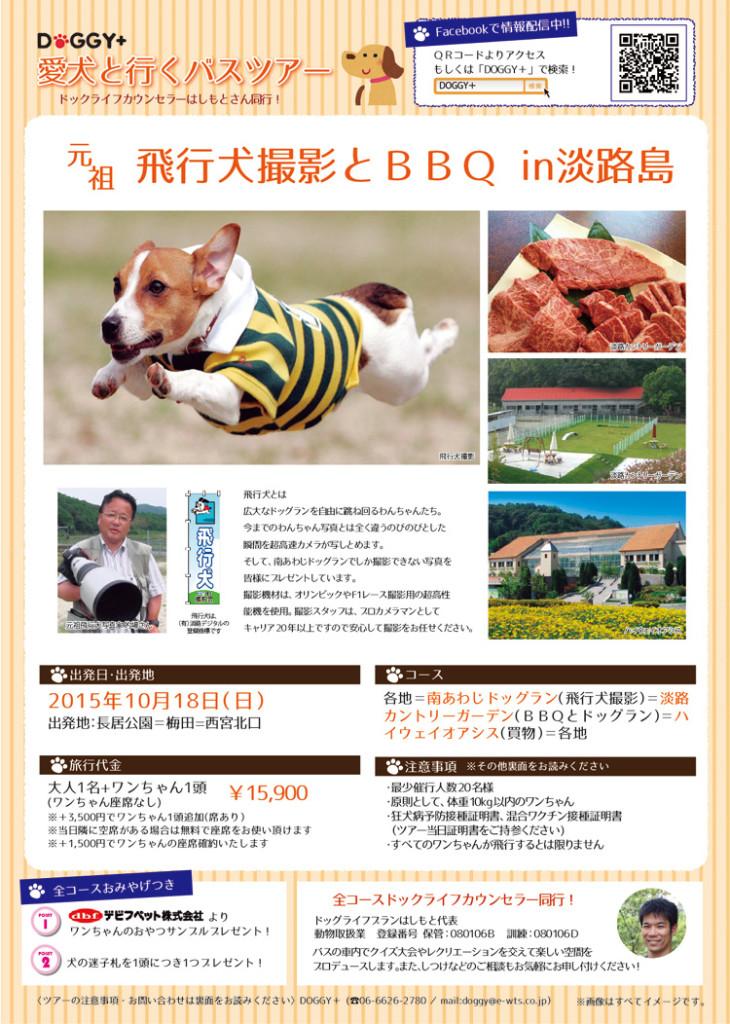 doggy20150910a
